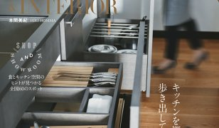『REAL KITCHEN&INTERIOR SEASON IV』